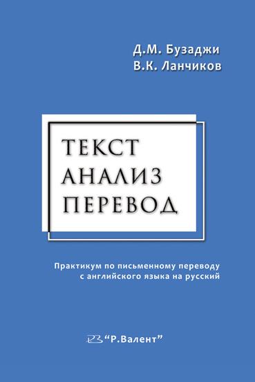 текст анализ перевод бузаджи скачать