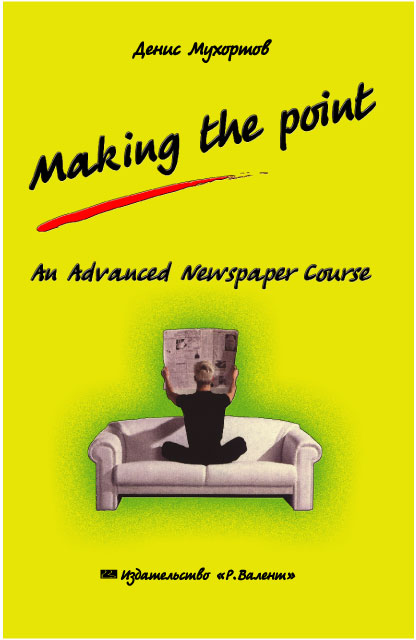 Мухортов Д.С. Making the Point. An Advanced Newspaper Course
