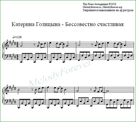 5992202b64b Катерина Голицына - Бессовестно счастливая (Бессовестно красивая ...