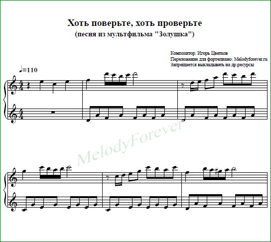хоть поверьте хоть проверьте ноты для фортепиано