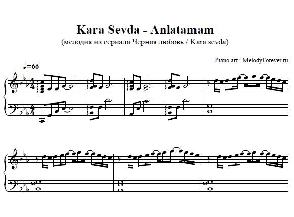 черная любовь ноты для фортепиано