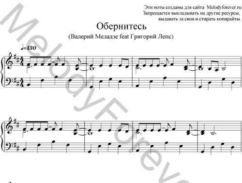 Ноты для фортепиано на большом воздушном шаре