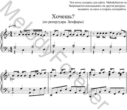 земфира москва ноты для фортепиано