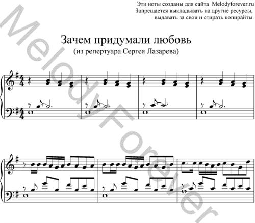 Ноты к фортепиано к песне нарисовать мечту