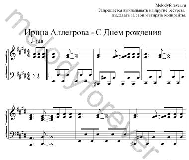 Аллегрова Ирина - День Рождения, аккорды для гитары