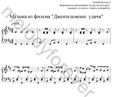 би-2 ее глаза ноты для фортепиано