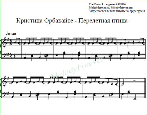 ПЕСНЯ В НЕБЕ ПАРИЛА ПЕРЕЛЕТНАЯ ПТИЦА СКАЧАТЬ БЕСПЛАТНО