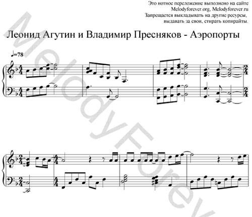 Трофим я скучаю по тебе ноты для фортепиано master