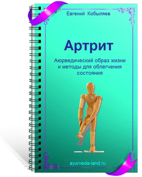 """Электронная книга """"артрит. Аюрведический образ жизни и методы для."""
