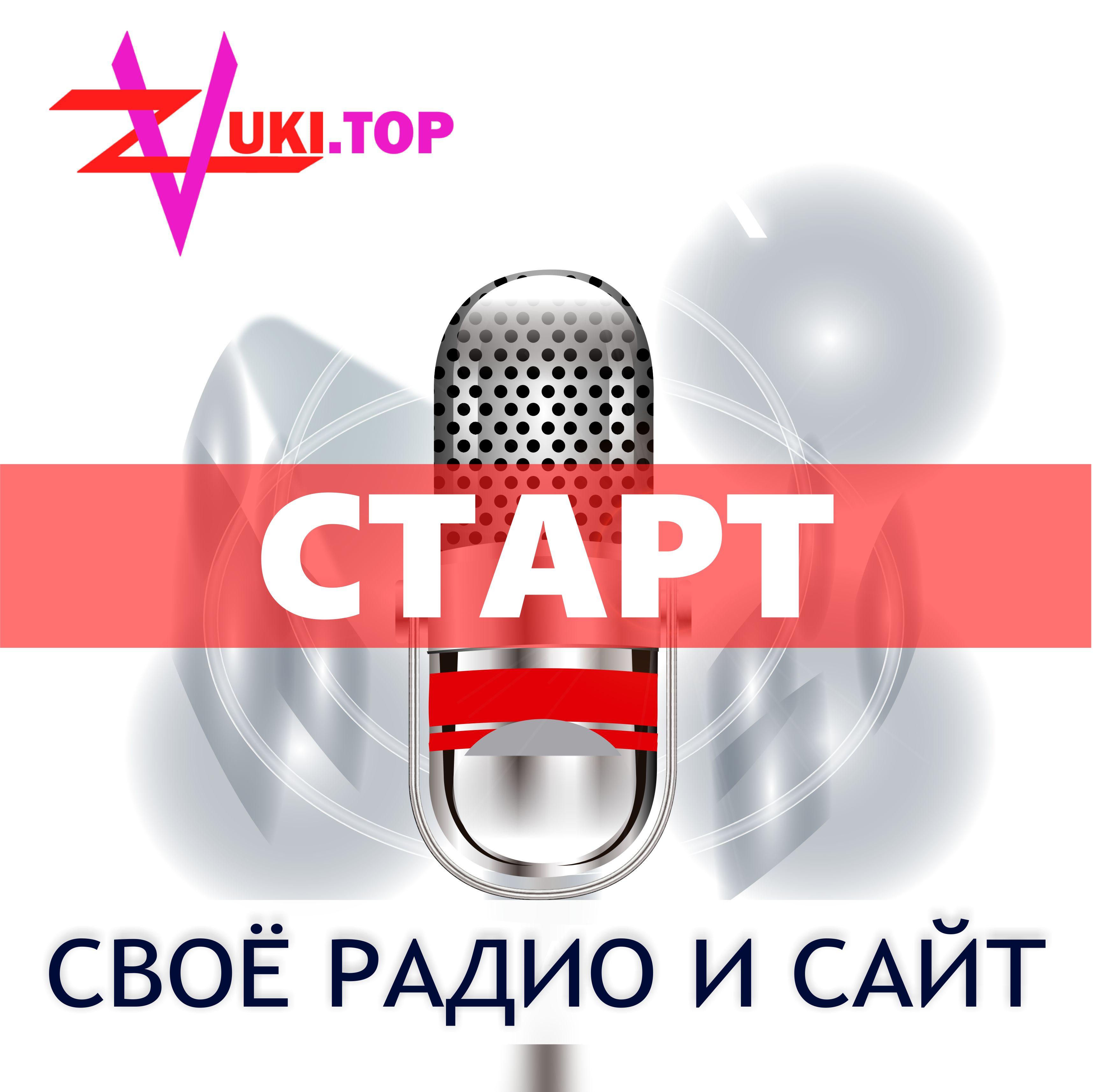 Онлайн радио купить хостинг бесплатный хостинг с cms