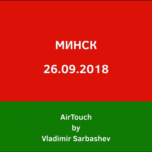 Минск. 26.09.18. Air Touch by Sarbashev Vladimir.