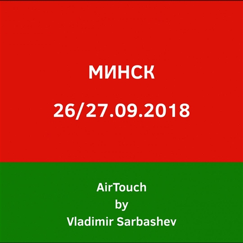 Минск. 26/27.09.18. Демо + отработка. Air Touch by Sarbashev Vladimir.