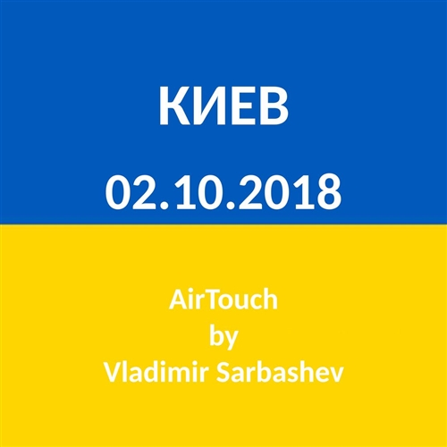 02.10.2018. Киев. Демо. Air Touch by Vladimir Sarbashev.