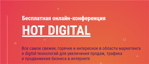 "Участие+материалы онлайн-конференции ""Hot Digital"""