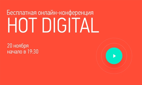 "Материалы онлайн-конференции ""Hot Digital"""