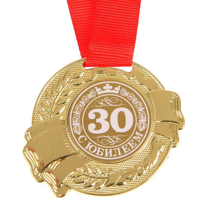 Поздравления на 30 лет военному
